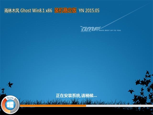 雨木风林 Ghost Win8.1 X32 电脑城装机版 2015年5月版