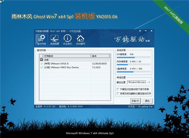 雨木风林 Ghost Win7 64位装机版 2015.06