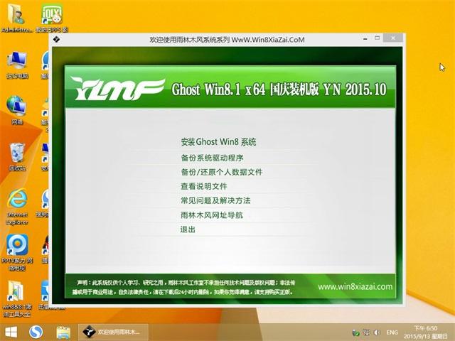 雨木风林 GHOST WIN8.1(64位) 国庆装机版 V2015.10