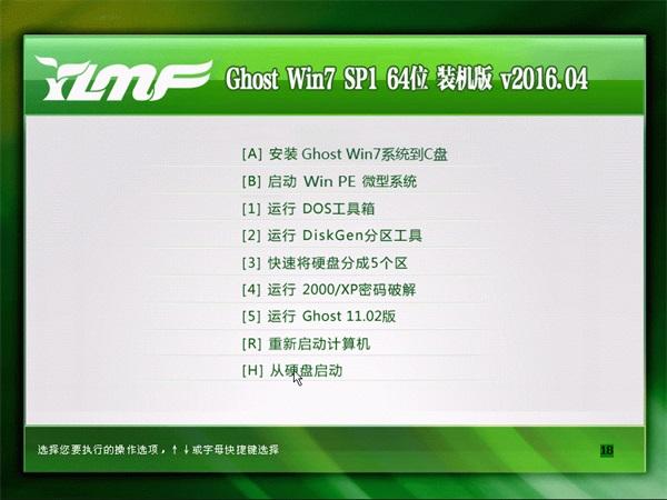 雨木风林 GHOST WIN7(64位)正式版 V2016.04