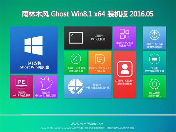 雨木风林 GHOST WIN8.1 64位 五一完整装机版 2016.05