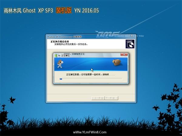 雨木风林 GHOST XP SP3 装机官网版 2016.05