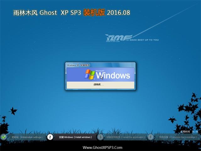 雨木风林 GHOST XP SP3 装机版 2016.08