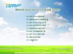 雨木风林Ghost Win10 32位 专业版 2016.08(自动免激)