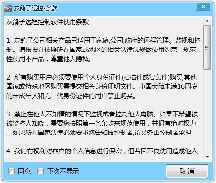 灰鸽子远程控制软件 V2.2.1.7