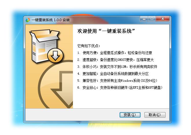 系统基地一键重装系统 v2.1.5绿色版2