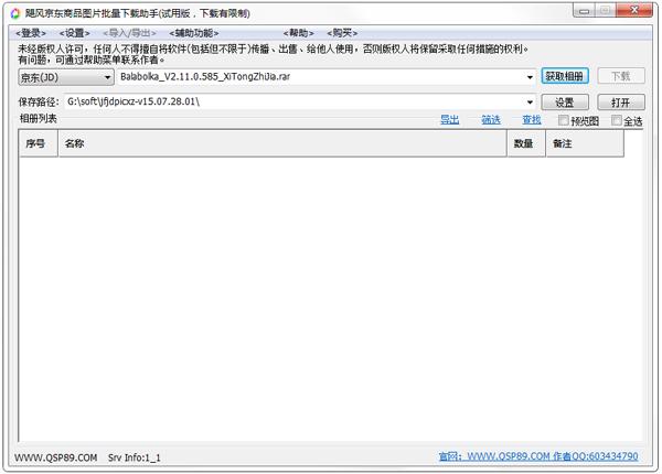 飓风京东商品图片批量下载助手 V15.07.28.01 绿色版