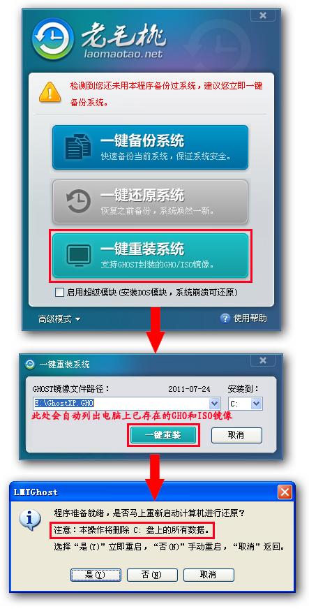 老毛桃一键重装系统工具v9.2.16在线版