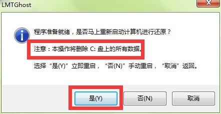 老毛桃一键重装系统工具v9.2.16在线版3