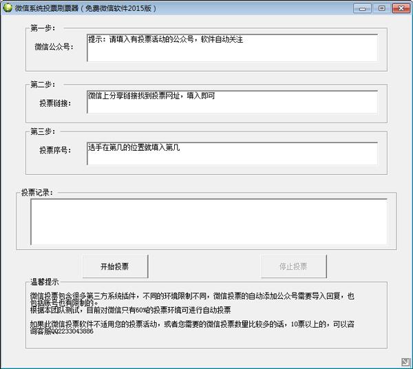 微信系统投票刷票器2015 V1.0 绿色版