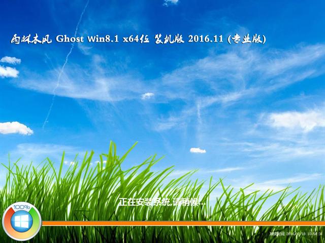 雨木风林Ghost Win8.1 x64位 热门装机版V201611(完美激活)