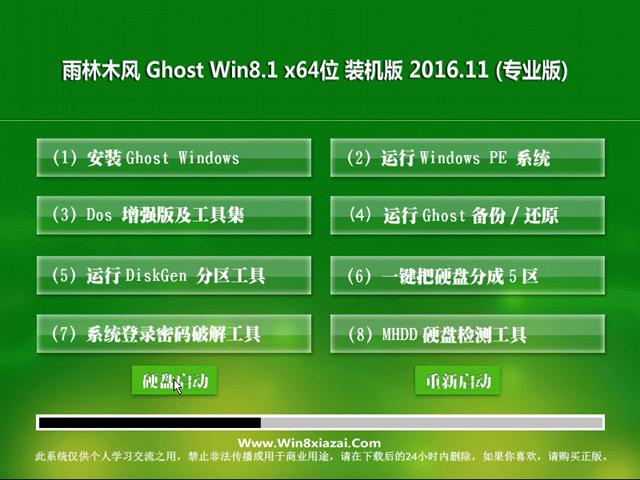 雨木风林Ghost Win8.1 (X64) 驱动增强版v2016.11(完美激活)