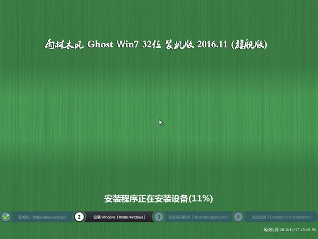 雨木风林 GHOST WIN7 (32位) 旗舰版 2016.11月(免激活)
