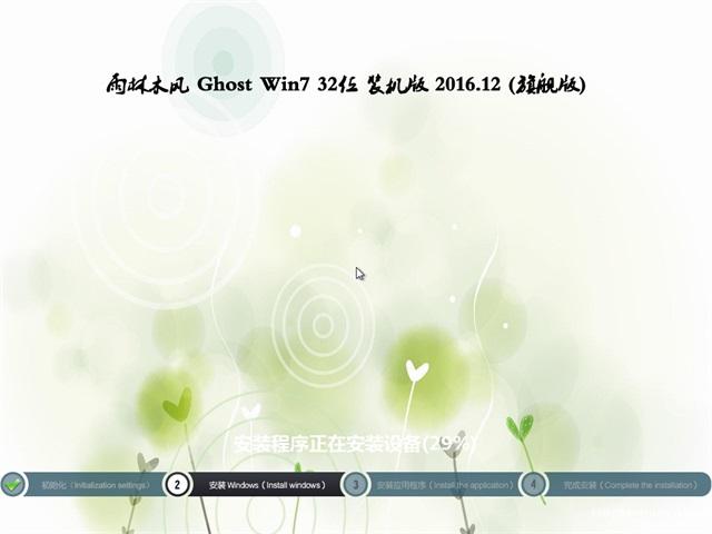 雨木风林Ghost Win7 (32位) 青年装机版2016年12月(激活版)