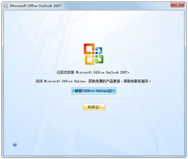 Microsoft office Outlook2007(附密钥) 官方破解版
