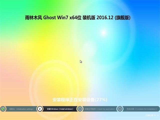 雨木风林Ghost Win7 x64 旗舰版 2016.12(完美激活)