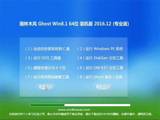 雨木风林Ghost Win8.1 64位 专业版 V2016年12月(免激活)