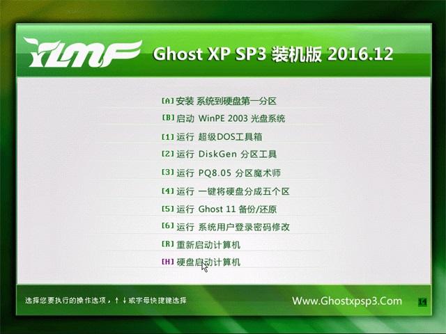 雨木风林GHOST XP SP3 装机版【v201612】