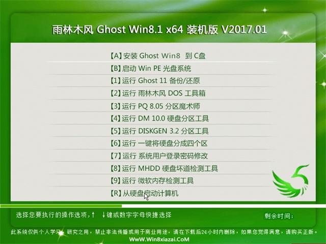 雨木风林Ghost Win8.1 x64位 标准装机版2017年01月(永久激活)
