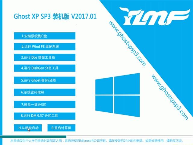 雨木风林GHOST XP SP3 增强装机版【v201701】