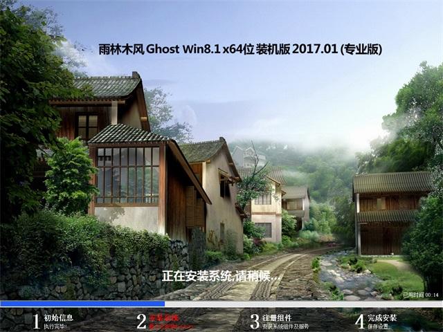 雨木风林Ghost Win8.1 x64位通用精简版V2017.01月(免激活)