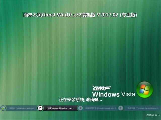 雨木风林Ghost Win10 x32位 完美装机版2017.02月(免激活)