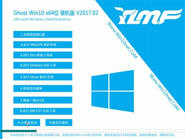 雨木风林Ghost Win10 X64 安全装机版2017v02(永久激活)