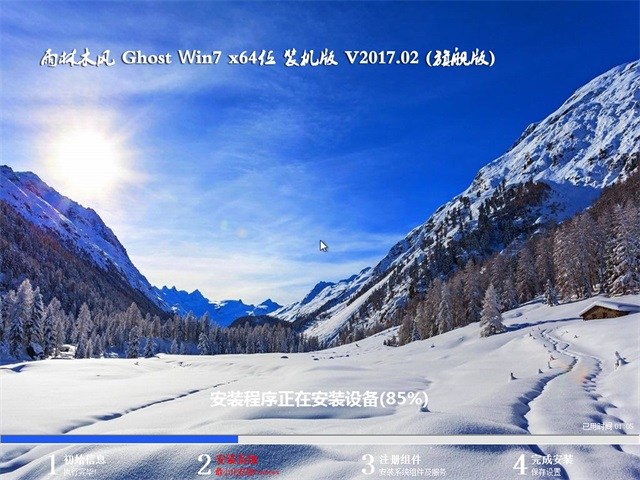 雨木风林GHOST WIN7 (X64)增强修正版V2017.02月(完美激活)