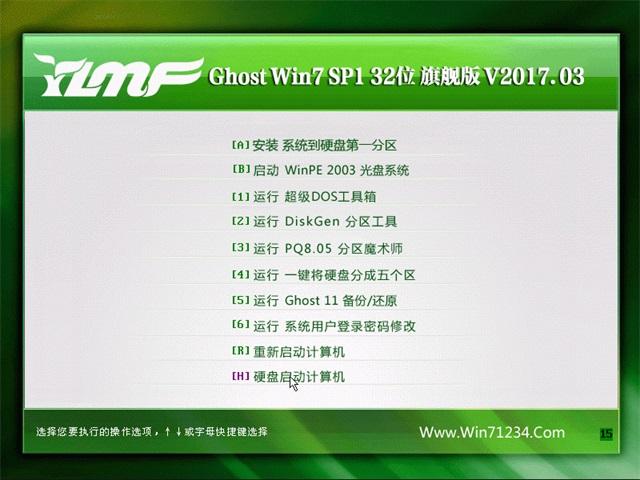 雨木风林GHOST Win7 x32官方装机版2017.03(完美激活)