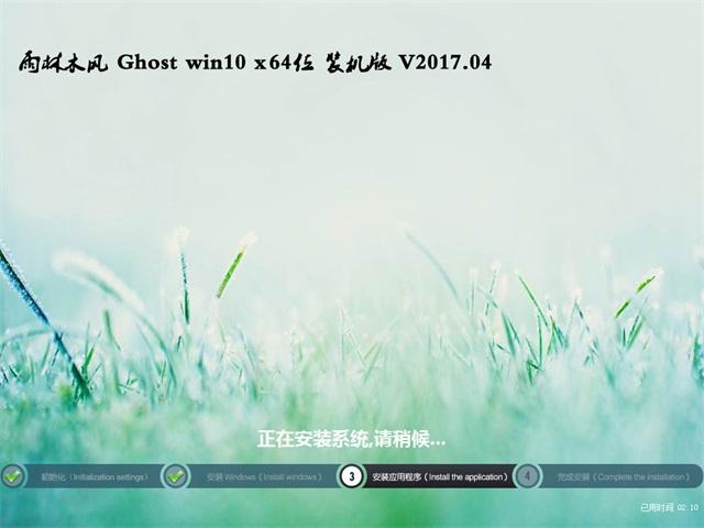 雨木风林Ghost Win10 x64 电脑城装机版v2017年04月(永久激活)