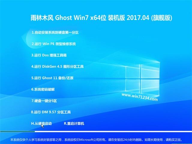 雨木风林GHOST WIN7 (64位) 稳定精简版V2017.04月(免激活)