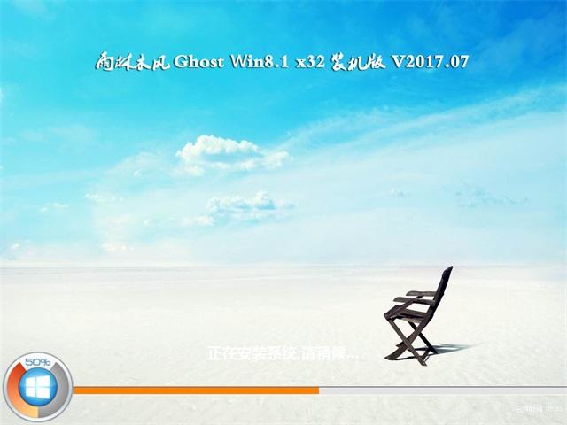 雨木风林Ghost Win8.1 x32位 优化装机版2017V07(免激活)