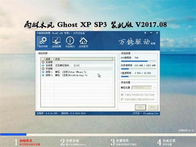 雨木风林GHOST XP SP3 电脑城装机版【2017年08月】