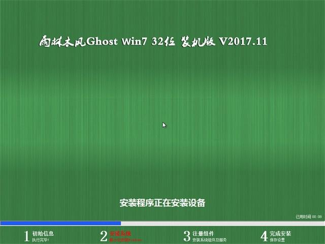雨木风林GHOST WIN7 x32 热门装机版2017v11(无需激活)