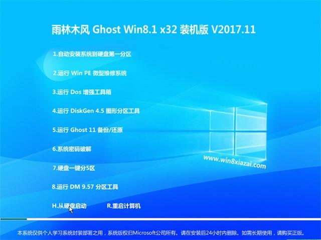 雨木风林Ghost Win8.1 x32 通用装机版v2017.11(绝对激活)