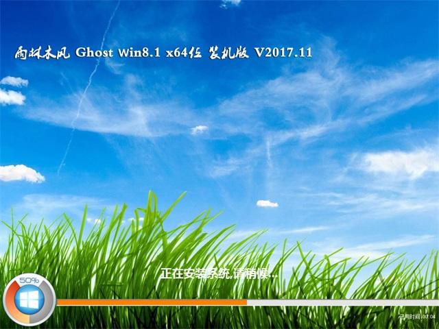雨木风林Ghost Win8.1 x64位 内部装机版2017.11(免激活)