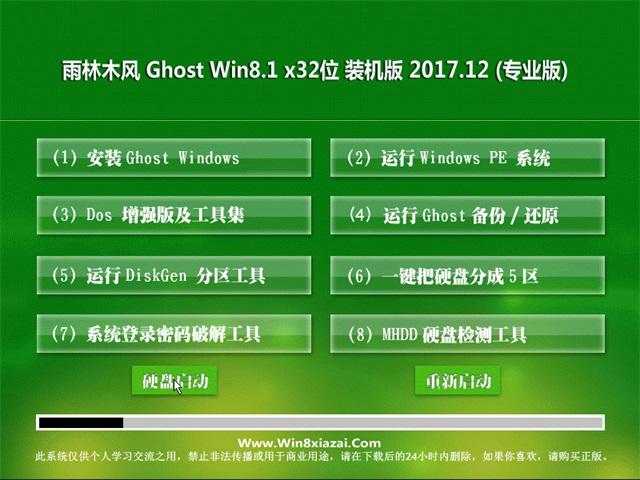 雨木风林Ghost Win8.1 32位 好用装机版2017V12(免激活)