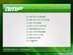 新雨木风林 Ghost Win7 SP1 装机版 2014.08