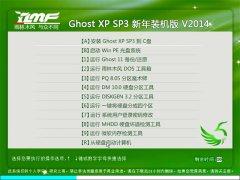 雨木风林  Ghost XP SP3 新年装机版  2014年9月