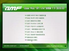 雨木风林GHOST WIN7 SP1(64位)免激活版V2016.03