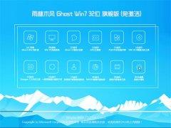 雨木风林 GHOST WIN7 32位(免激活)旗舰版 2016.07制作
