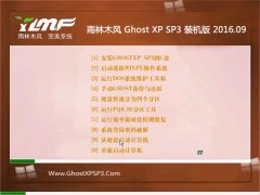 ��ľ���� GHOST XP SP3 װ��� V2016.09