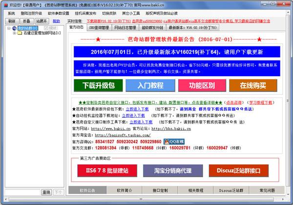 芭奇站群管理系统 V16.02.19.70 绿色版
