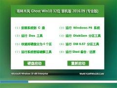 ��ľ���� Ghost Win10 32λ װ��� V2016.09(�⼤��)