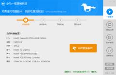 小马一键重装系统工具v3.0最新版