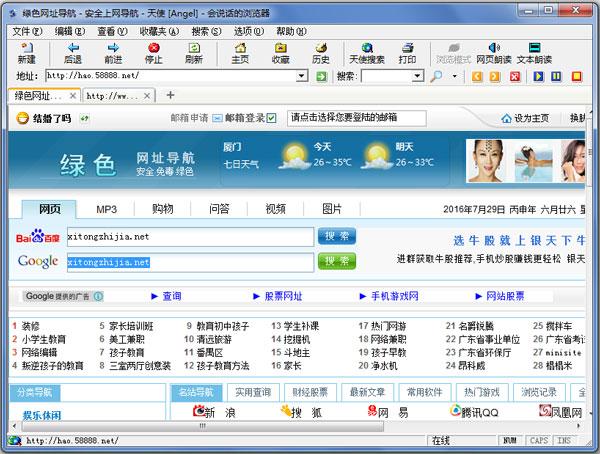 天使朗读浏览器 V2.50
