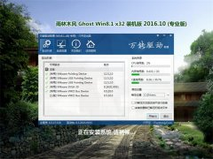 ��ľ����Ghost Win8.1 (32λ) ��ɫװ���v2016.10��(��������)