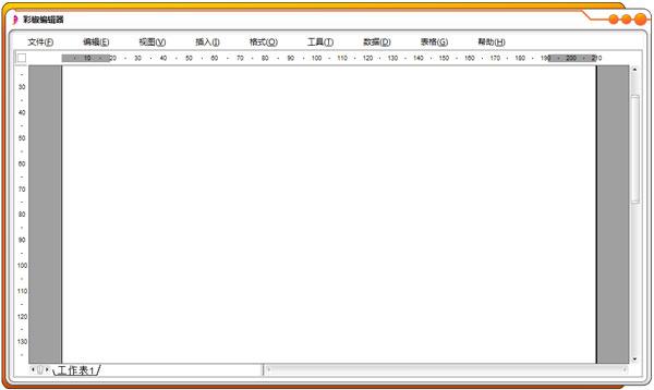 彩椒编辑器 V1.0 绿色版