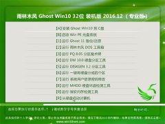 雨木风林Ghost Win10 X32位 经典旗舰版v2016.12月(永久激活)