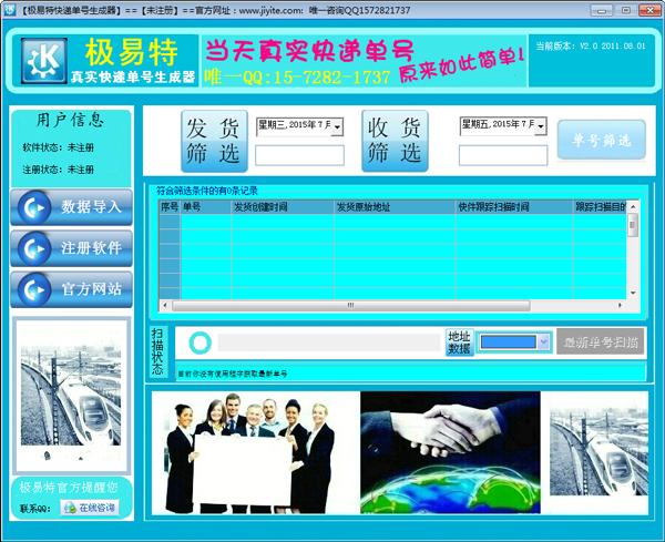 极易特快递单号生成器 V2.0.2011.08.01 绿色版